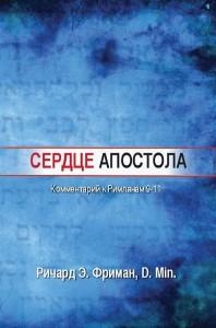 RU Apostolin Sydän Etu-kansi